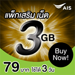 ราคาAIS Speed Booster 79B 3GB 3days