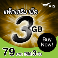 ราคาAIS Speed Booster 79B 3GB 3days