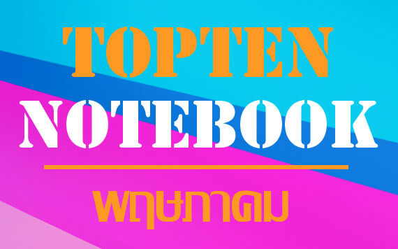 Top10 Notebook ที่ผู้ใช้ Priceza สนใจสูงสุด เดือนพฤษภาคม