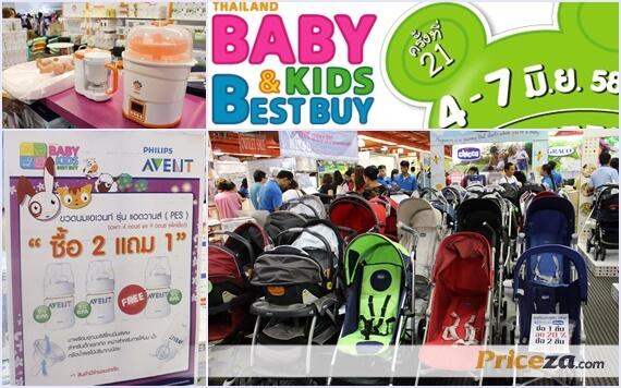 รีวิว งานแม่และเด็ก THAILAND BABY & KIDS BEST BUY ครั้งที่ 21