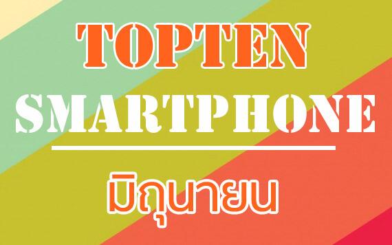 Top10 Smartphone ที่ผู้ใช้ Priceza สนใจสูงสุด เดือนมิถุนายน