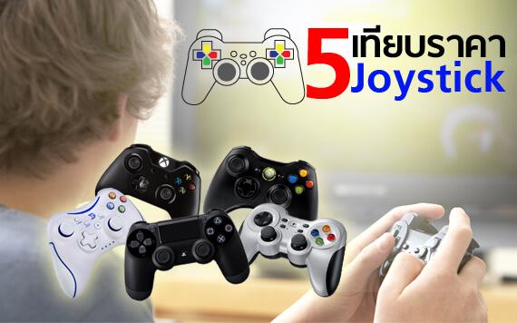 เทียบราคา 5 Joystick  แสนน่าใช้