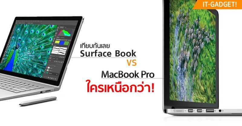 เทียบสเปค Surface Book โน๊ตบุ๊คตัวใหม่ที่พร้อมท้าชน Macbook Pro