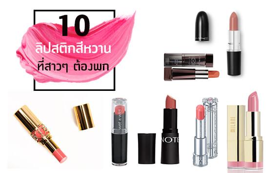 pink-lipstick_570.jpg