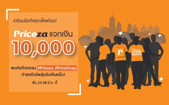 PriceSnap2016