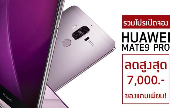 เช็คโปรช่วงเปิดจอง!! Huawei Mate 9 Pro สเปคเทพ แต่ลดหนักถึง 7,000 บาท