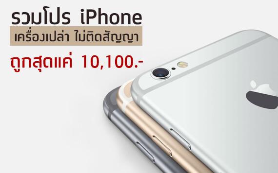 รวมโปร iPhone  เครื่องเปล่า ถูกสุด 1 หมื่น!!!ไม่พ่วงแพ็คเกจ ไม่ติดสัญญา