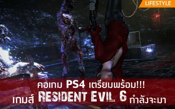 คอเกม PS4 เตรียมให้พร้อม Resident Evil Game กำลังจะมา