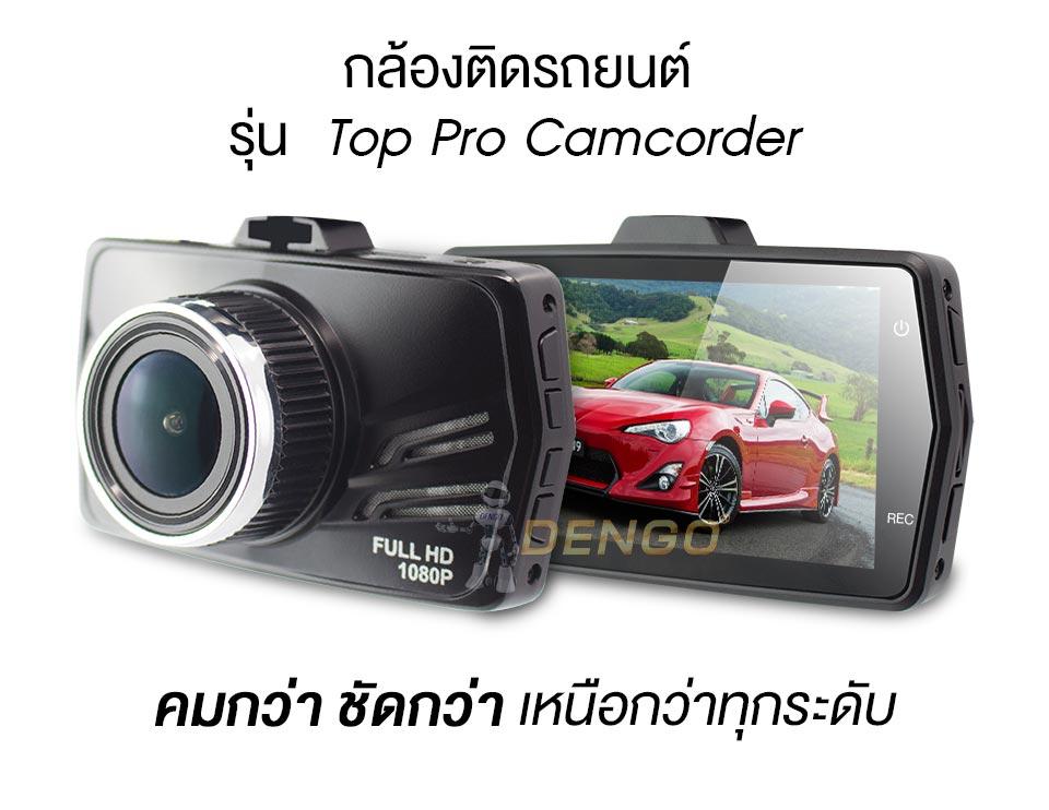 ราคาDENGO กล้องวงจรปิดติดรถยนต์ รุ่น Top Pro Camcorder