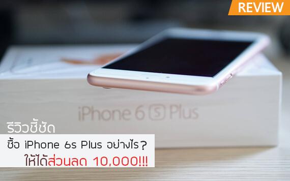 รีวิวสายเปย์ พาไปถอย iPhone 6s+ ในราคาลด 1 หมื่นบาท
