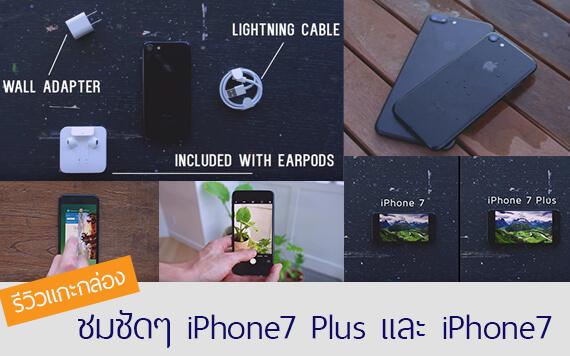 รีวิว iPhone7 และ iPhone 7 Plus เต็มๆ จากผู้ใช้จริง เจ๋งจริง หรือ แค่โฆษณา?