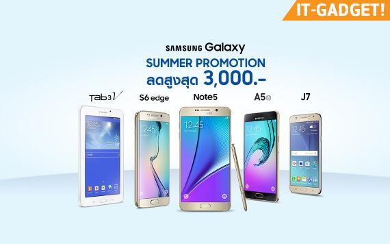 Samsung ลดแรง!! แซงอากาศร้อน!! ลดราคา 5 รุ่น ฮิต ลดสูงสุด 3000 บาท แบบไม่มีเงื่อนไข