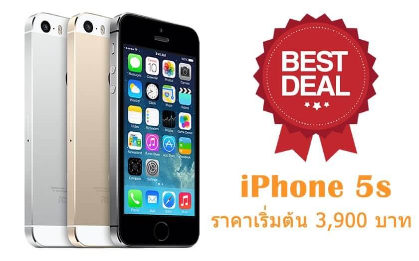 ส่องดีล iPhone 5s ซื้อที่ไหนคุ้มสุด เริ่มต้นราคาเบาๆ เพียง 3,900 บาท