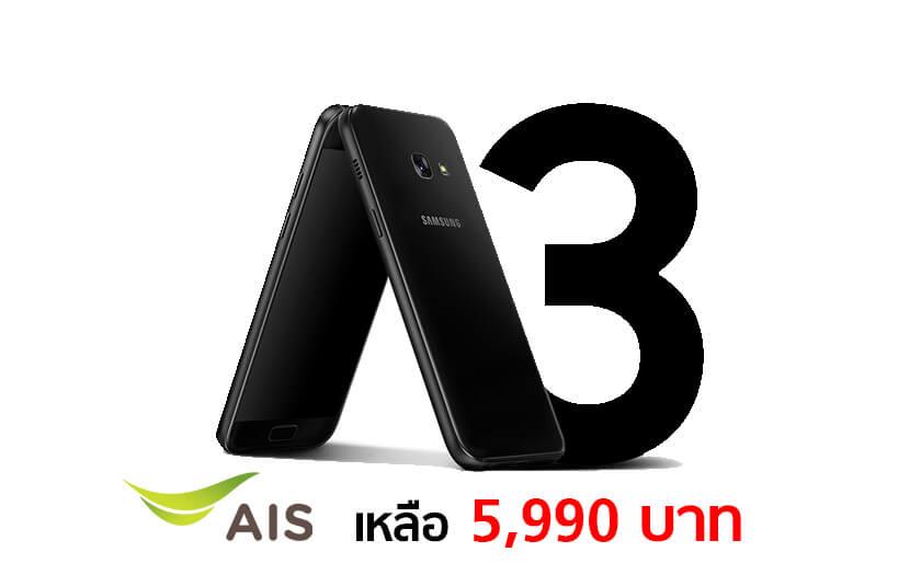 ชี้เป้า! Samsung Galaxy A3 2017 เครื่องเปล่า เหลือเพียง 5,900 บาท