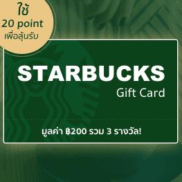 [ประกาศผล]Starbucks Card มูลค่า 200 บาท ( 3 รางวัล ) รอบ 2