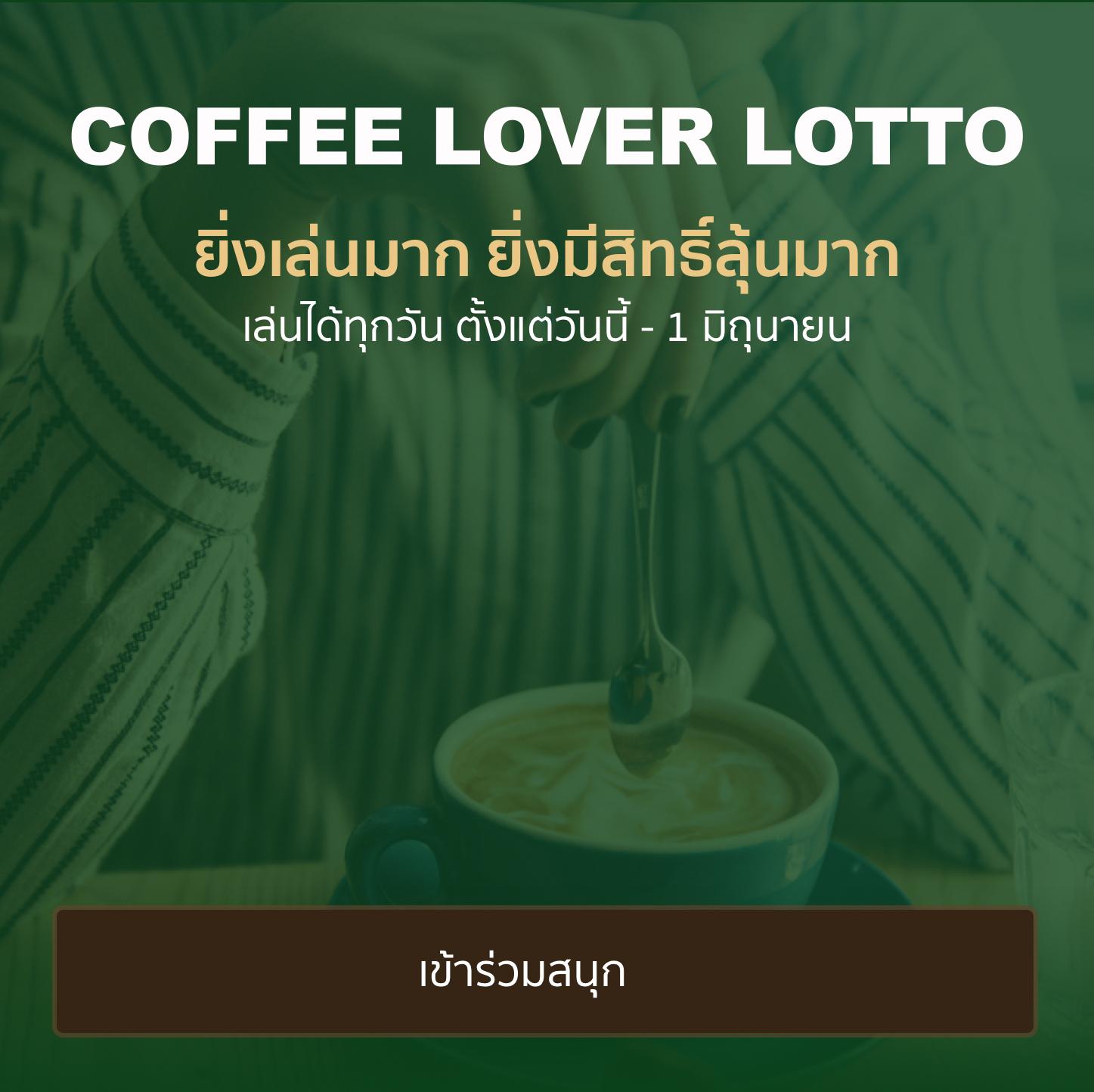 [ประกาศผล] จัดหนัก! Starbucks Card มูลค่า 200 บาท ( 5 รางวัล )