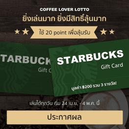 [ประกาศผล]Starbucks Gift Card ภาค 3 กลับมาแล้ววว
