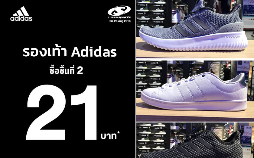 โปรฯ รองเท้า Adidas คู่ที่สอง 21 บาท ที่ SuperSport ทุกสาขา ถึง 26  สิงหานี้เท่านั้น 431363dec