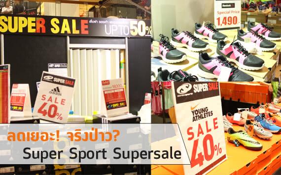 ลดเยอะ!! ลดแหลก แค่ไหน? กับงาน Super Sport Super Sale