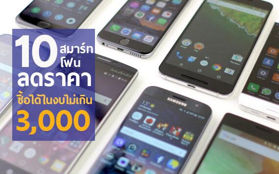 10 สมาร์ทโฟนลดราคาแรง!!! ซื้อมือถือใหม่ได้ จ่ายไม่เกิน 3000