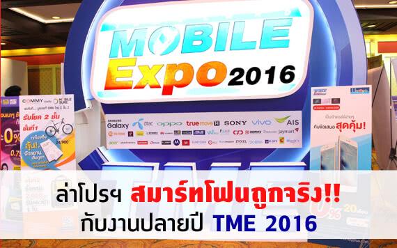 รีวิว ล่าโปรฯ งาน TME 2016 งานปลายปี ที่ราคา iPhone ดีๆ มีตรึม!!!!