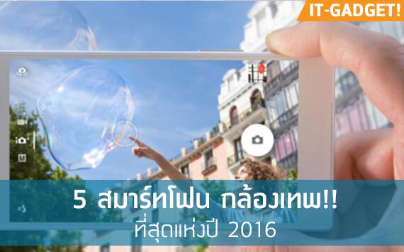 ผลทดสอบชี้ชัด 5 สมาร์ทโฟน กล้องเทพ!!! ที่สุดในโลก ของปี 2016