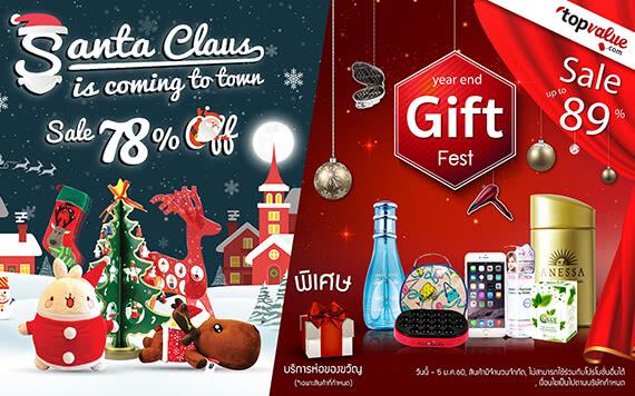"""ปีใหม่มีเฮ!!! โปร """"Santa Claus is coming to town"""" ต้อนรับคริสต์มาส ลดสูงสุด 78%"""