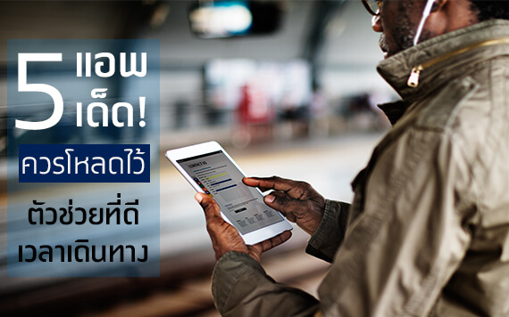 5 แอพเด็ด!! ตัวช่วยการเดินทางในช่วงปีใหม่นี้ ที่ต้องมีติดมือถือไว้