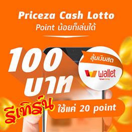 [ประกาศผล]Priceza Cash Lotto รีเทิร์น! ( 5 รางวัล )