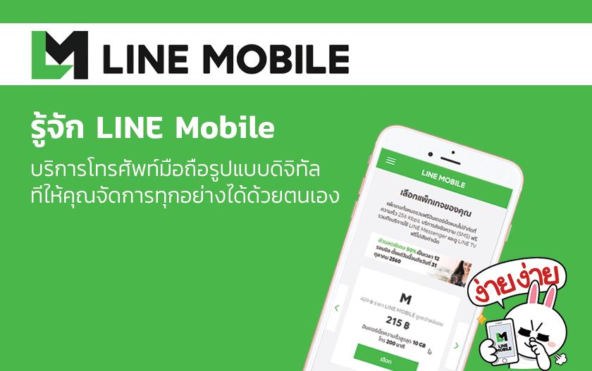 รู้จัก LINE Mobile บริการโทรศัพท์มือถือรูปแบบดิจิทัล ที่ให้คุณจัดการทุกอย่างได้ด้วยตนเอง