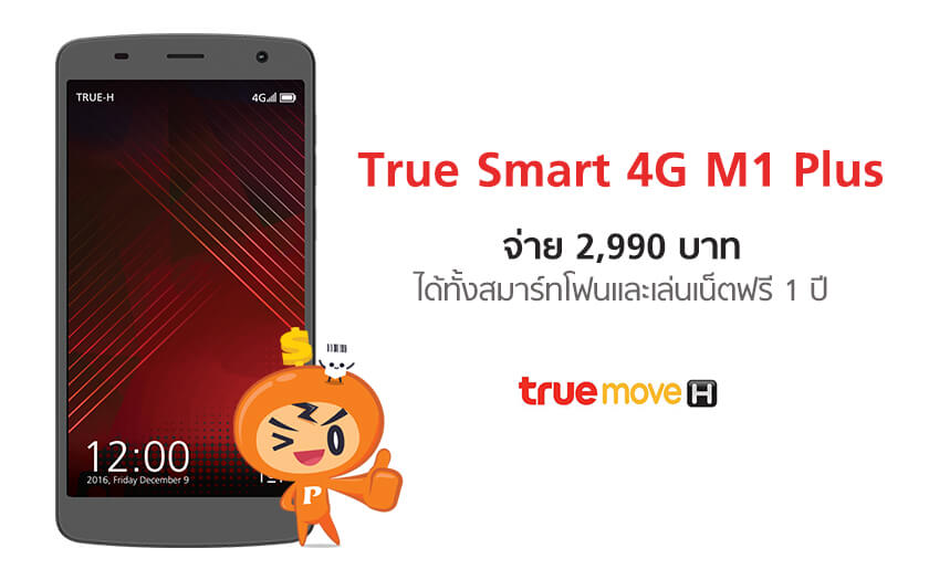 เลือกรุ่นไหนดี? รู้จัก True Smart 4G M1 Plus อีกหนึ่งสมาร์ทโฟนที่น่าสนใจตอนนี้