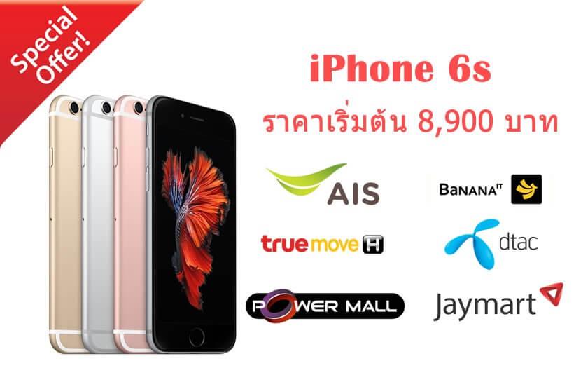 ที่เดียวจบ! รวมทุกโปรโมชั่น iPhone 6s และ iPhone 6s Plus จากทุกร้านค้าชั้นนำ ดีลไหนคุ้ม เราคัดมาให้แล้ว