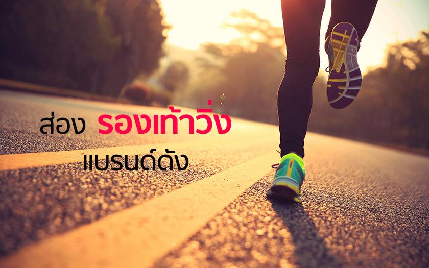 แนะนำร้องเท้าผ้าใบ 5 แบรนด์ สำหรับวิ่งออกกำลังกายโดยเฉพาะ