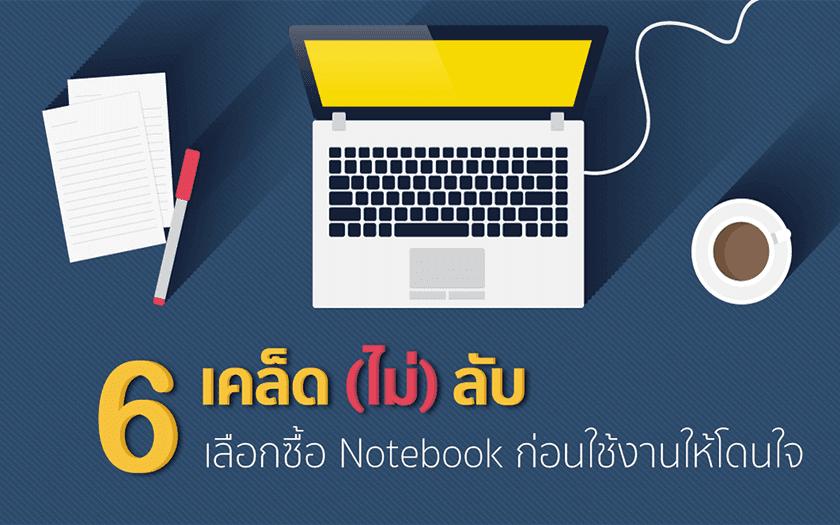 6 เคล็ด (ไม่) ลับเลือกซื้อ Notebook ก่อนใช้งาน ให้โดนใจ