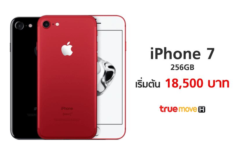 สนมั้ย? ซื้อ iPhone 7 รุ่น 256GB ได้ในราคา 128GB !!