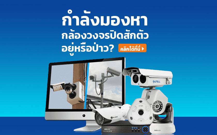 กำลังหากล้องวงจรปิดอยู่?  มารู้จัก  CCTVTOOKDEE หนึ่งในผู้ให้บริการติดตั้งกล้องวงจรปิดแบบครบวงจร