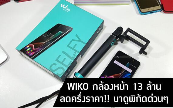 มีงบซื้อมือถือแค่ 2000 ดูนี่!!! WIKO กล้องหน้า 13 ล้าน ลดครึ่งราคา!!