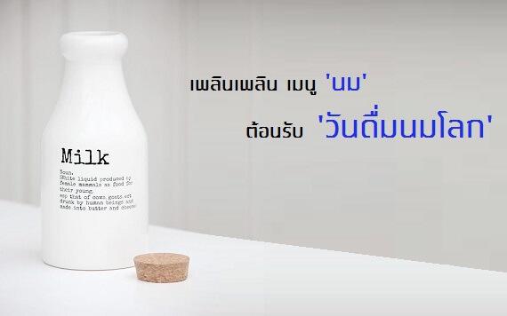 เพลินๆ กับนม!! ด้วยเมนูของหวานเด็ดๆ ต้อนรับวันดื่มนมโลกกันเถอะ