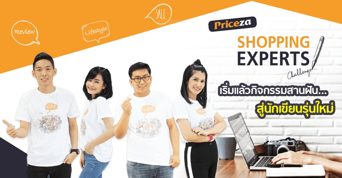 Shopping Expert Challenge  สานฝันสู่นักเขียนรุ่นใหม่ พร้อมชิงเงินรางวัลรวม 30,000 หมื่นบาท!!!