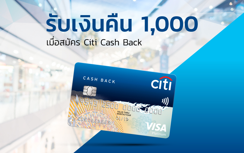 Citi-cash-back840